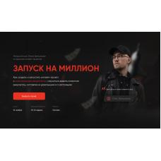 Запуск на миллион (2020)  Олег Дымшаков