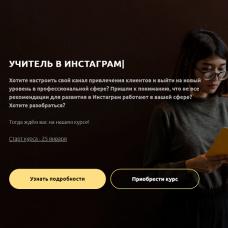 Анастасия Башко. Учитель в Инстаграм (2021)