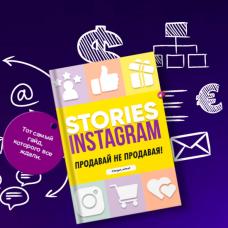 Анастасия Лушникова. Stories instagram. Продавай не продавая (2020)