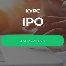 Арина Веспер. IPO (2021)