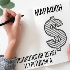 Арина Веспер. Марафон «Психология денег и трейдинга» (2020)