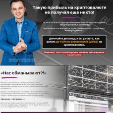 Евгений Стриж. Автотрейдинг на криптовалюте