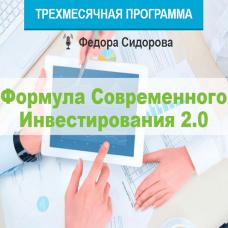 Федор Сидоров. Формула современного инвестирования 2.0 (2020)