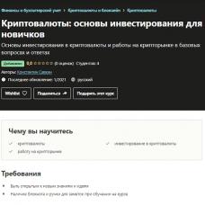 Константин Савкин. Криптовалюты: основы инвестирования для новичков (2021)