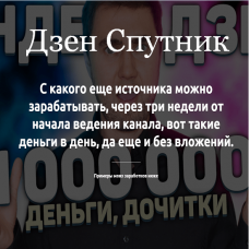 Никита Гаврилов. Дзен спутник (2021)