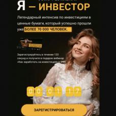 Ольга Гогаладзе. Я — инвестор. Тариф «Универсальный» (Январь 2021)