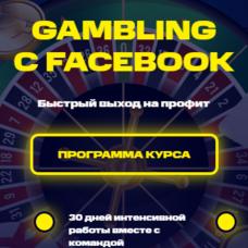 Вадим Волочнюк, Никита Петренко. Gambling с Facebook (2021)